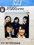 【JYS in 群馬】
