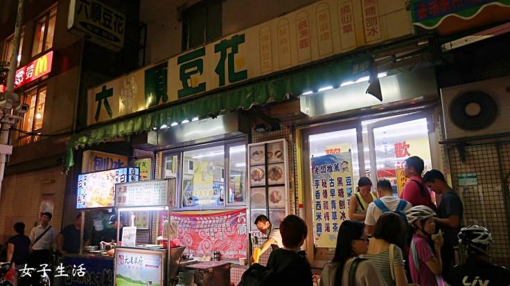  關於臺北 民生社區老字號冰店 芋泥火山爆發了 六順豆花(附菜單+地圖) – 女子生活。