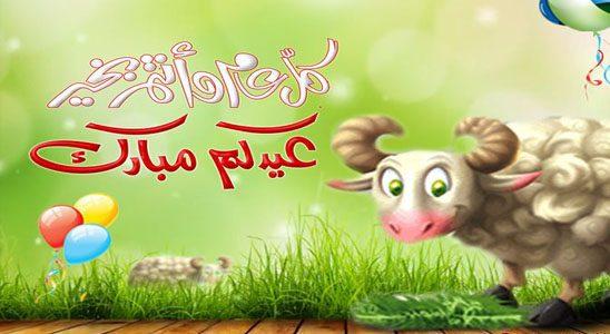 صور عيد الاضحى المبارك اجمل الصور عن العيد المبارك عيد