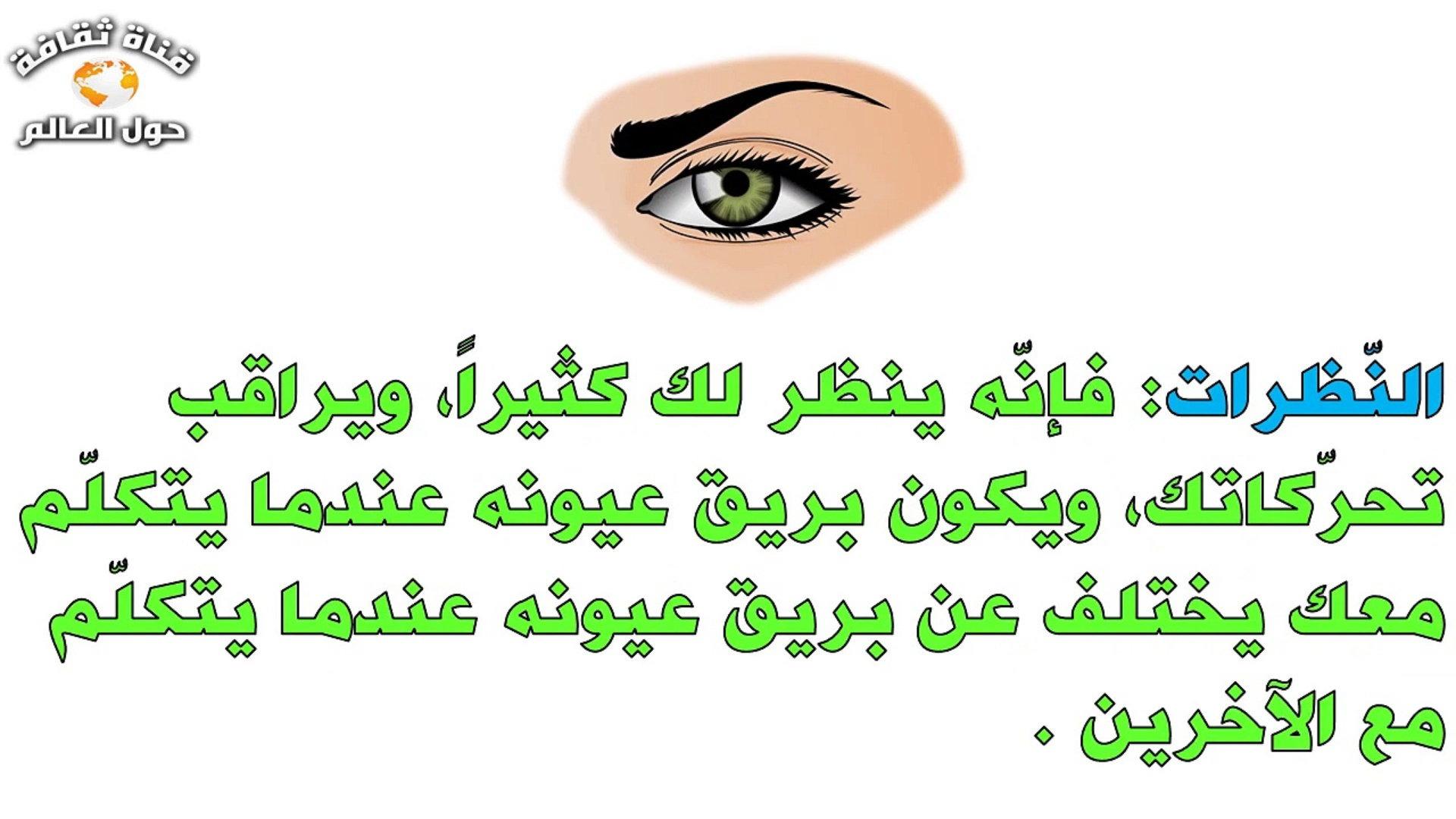 كيف تعرف ان شخص يحبك من عيونه العيون تفضح الحب صور بنات