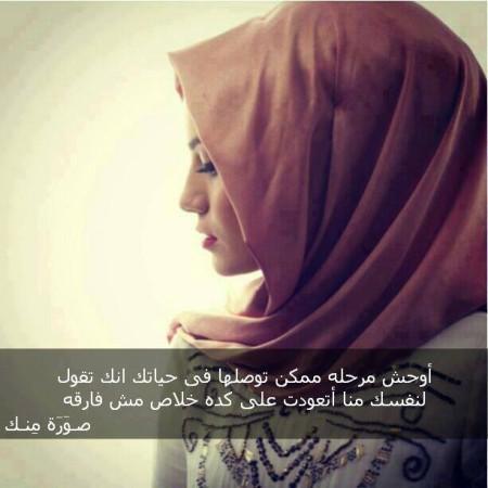 صور بنات محجبات مكتوب عليها حجابك تاج علي راسك محجبات