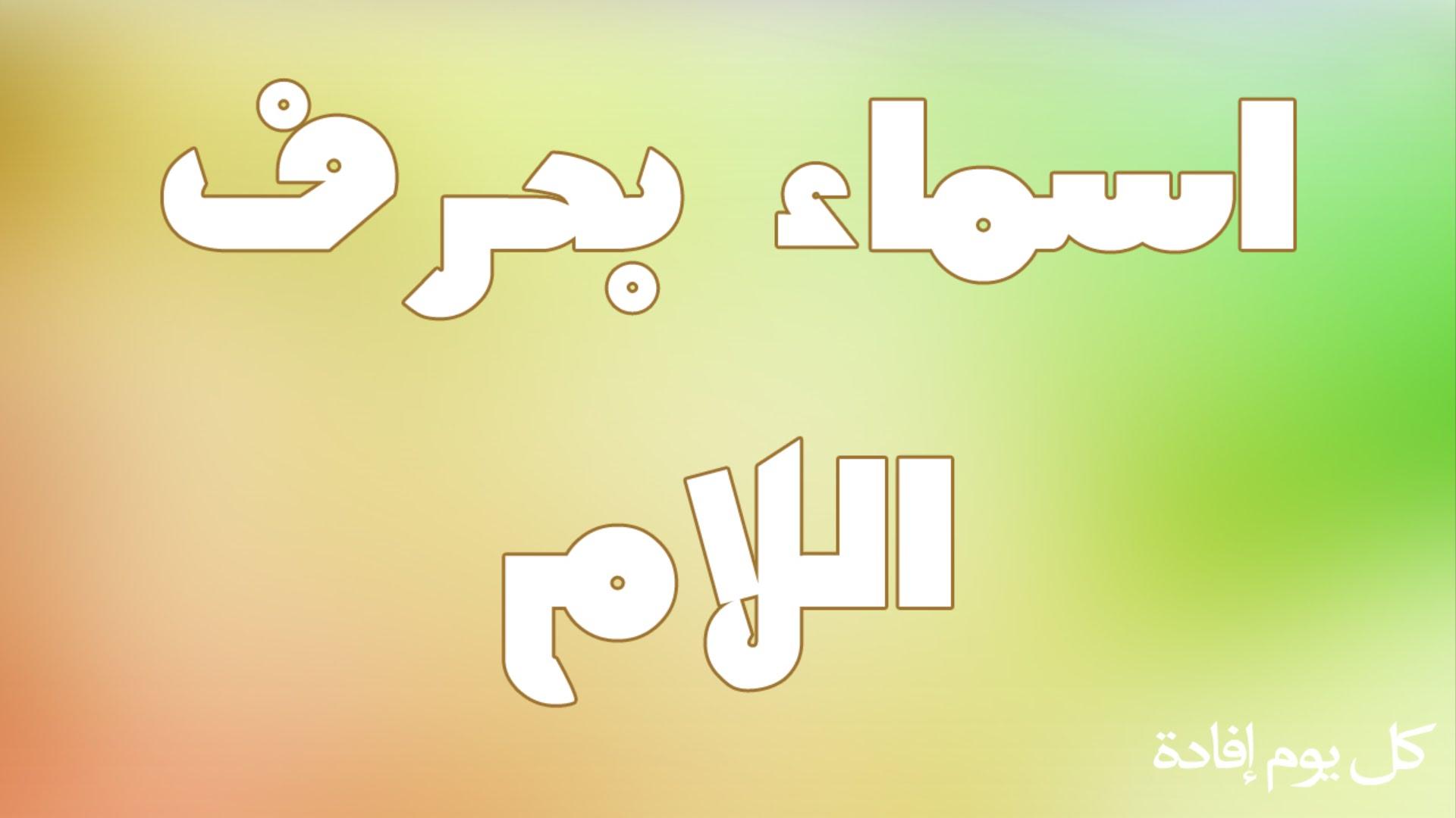اسماء بنات 2019 بحرف الراء جديدة الخبر الأول