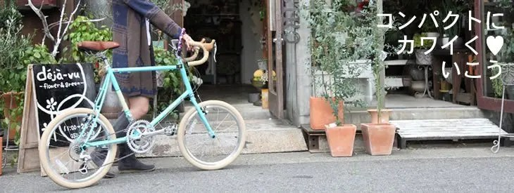 Minivelo in Giappone