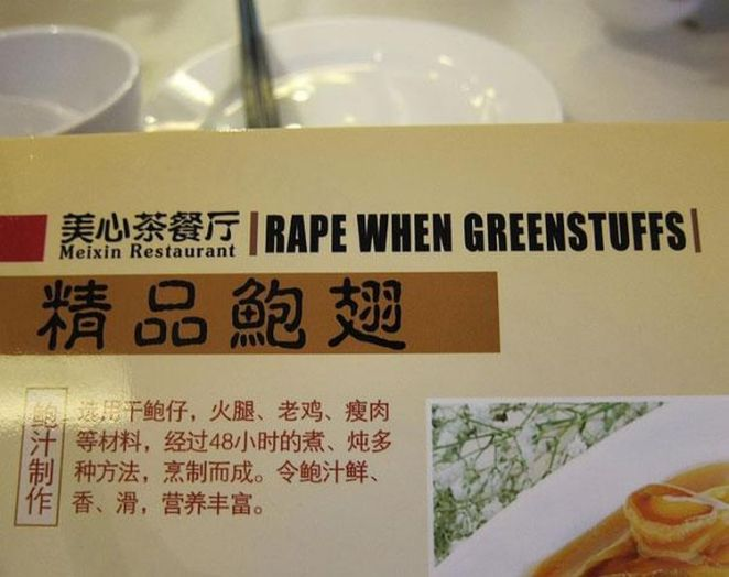 hilarious-chinses-mistranslations (5)