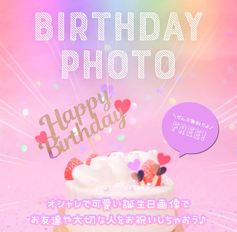 誕生 日 無料 画像
