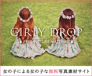 GIRLY DROPを応援しようの無料画像:girlydrop-300x250