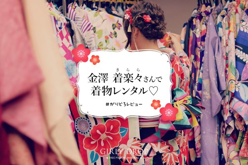 金沢の着物レンタルなら絶対オススメ♡センス抜群で可愛い着物が豊富な『金澤 着楽々(きらら)』さんを利用してみた!