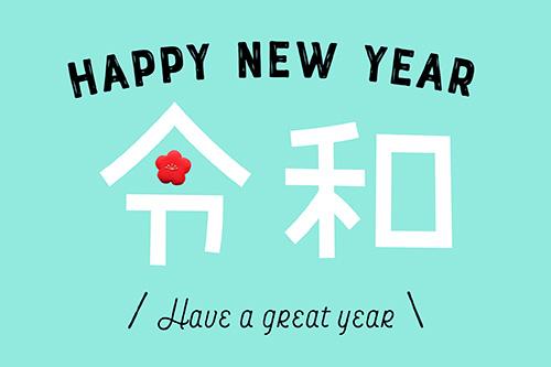 フリー写真素材:正月あけおめ年賀状画像スタンプ『HAPPY NEW YEAR 令和』