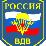 Logo_Russian_Airborne_Troops