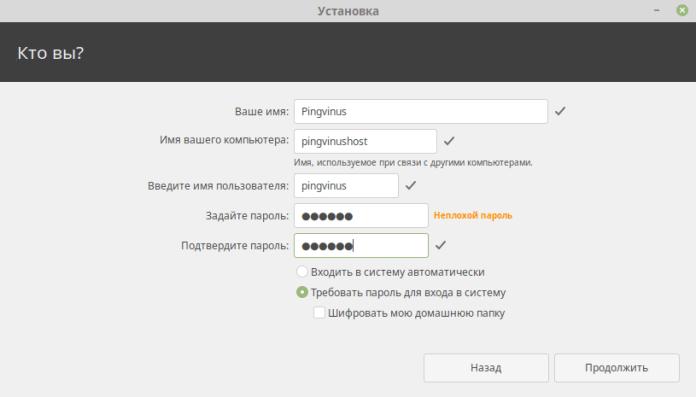 Создание пользователя в Linux Mint