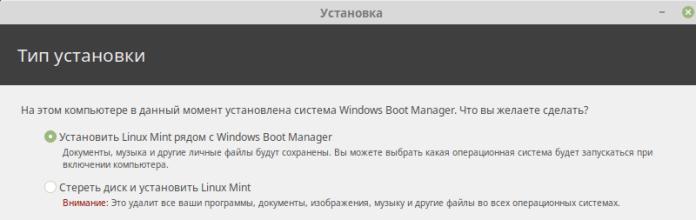 Автоматическая установка Linux Mint рядом с Windows