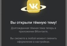 Темная тема «ВКонтакте»