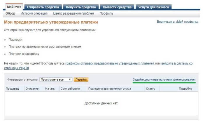 Конвертация в системе PayPal: шаг 3