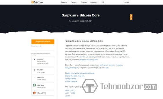 Страница для загрузки кошелька Bitcoin Core