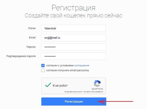 Эксмо регистрация