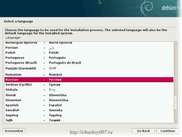 выбор языка для продолжения установки