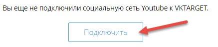 vktarget-кнопка подключать
