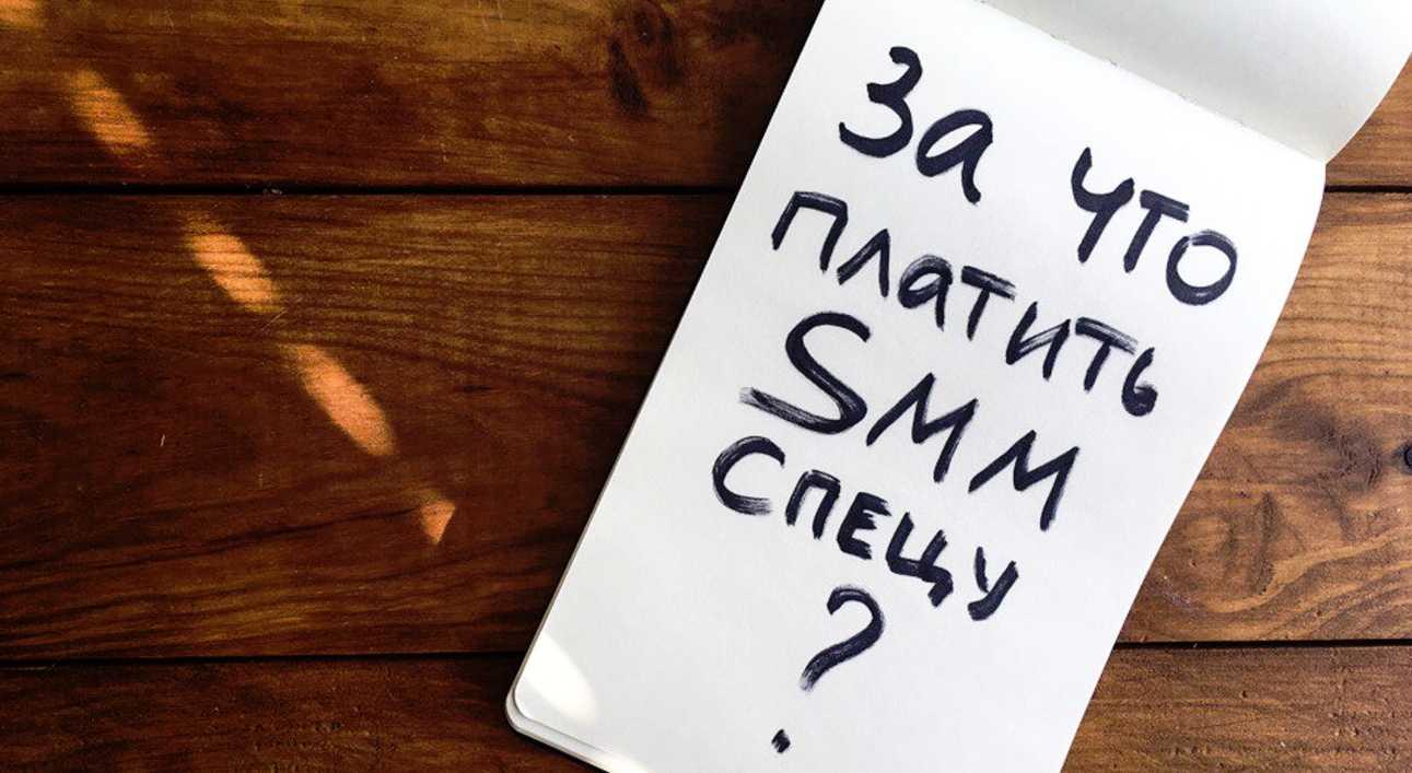 Как оценить работу SMM-специалиста?