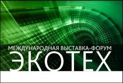 logoecotex - копия - копия (2)
