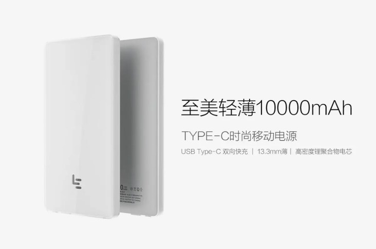 LeEco powerbanka 10000