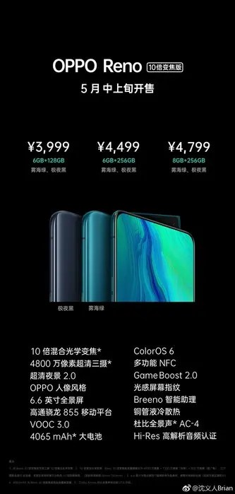 Oppo-Reno-launch-c