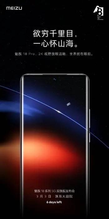 Meizu-18-series-a-1