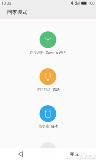 Meizu-Connected-App-8