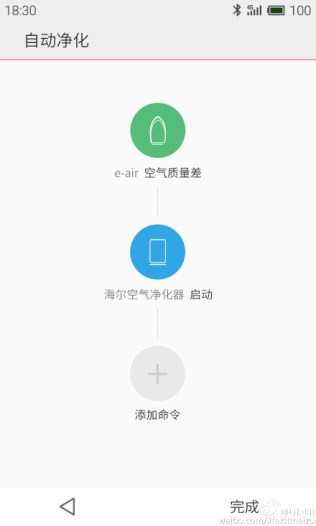 Meizu-Connected-App-9