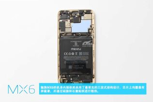 Meizu MX6 (9)