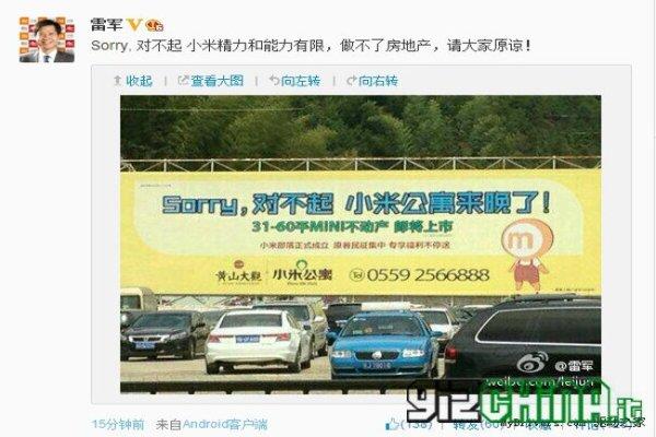 Mercado inmobiliario de Xiaomi Lei Jun