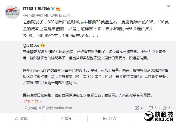 Xiaomi Mi6, uscita confermata ad Aprile: caratteristiche e prezzo