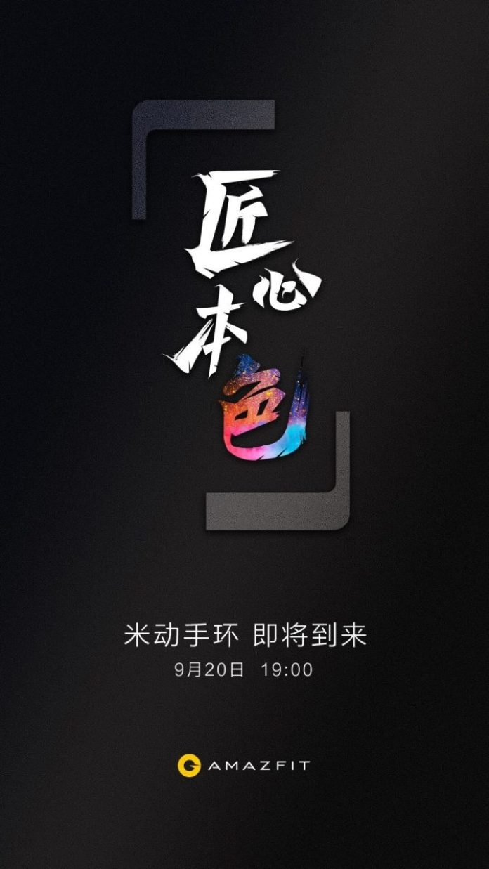 In arrivo Lo Xiaomi Mi Band 3? L'azienda fissa un evento