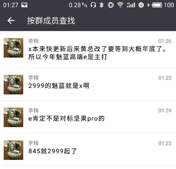 Meizu X2 - in arrivo a fine anno, con Snapdragon 845