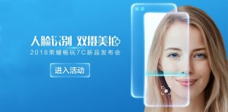 honor-play-7c-spot-ufficiale-dual-camera-face-unlock-banner