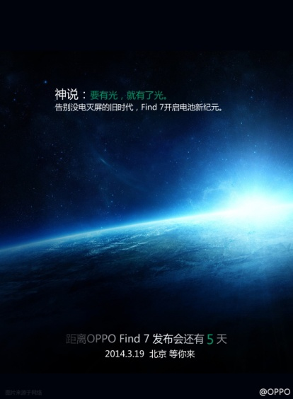 oppo find 7 solar cell