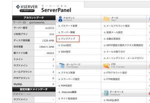 xserver_menu