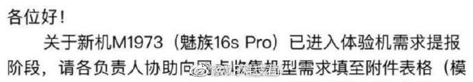 Meizu 16s Pro Model number