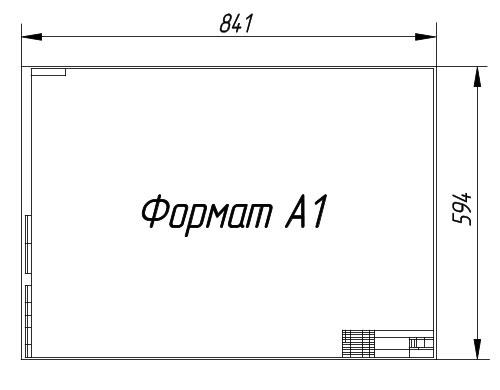 бланк а4 для чертежа Руководства Инструкции Бланки