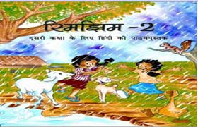 NCERT CBSE Class 2 Hindi Text Book Rimjhim PDF Download