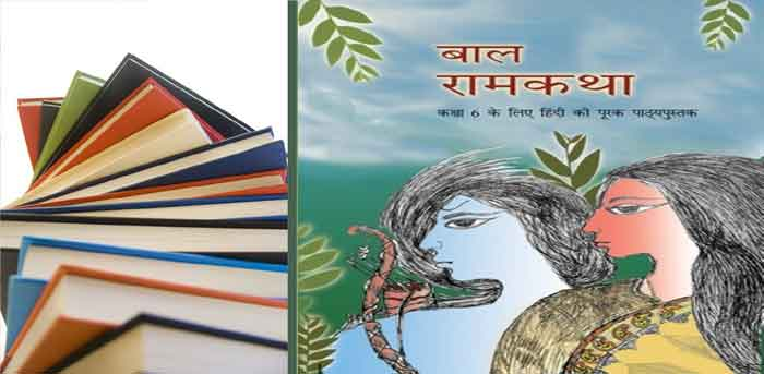 "NCERT Class-6> ""Bal Ram Katha"" Hindi Text Book [PDF]"