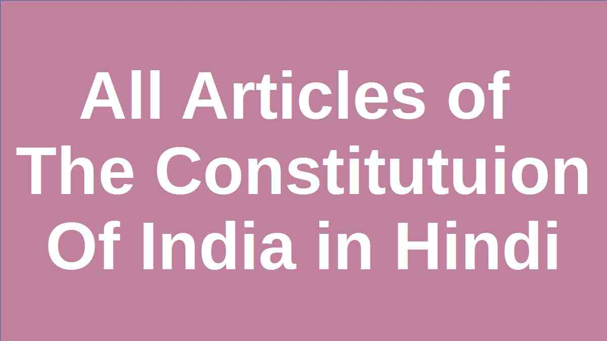 All articles of indian constitution of india in hindi pdf download