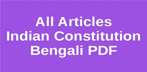 All 448 Articles of Indian Constitution BENGALI [PDF]