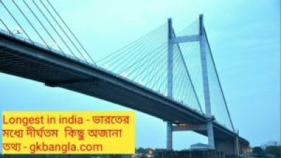 https://www.gkbangla.com/2018/09/longest-in-india-gkbanglacom.html