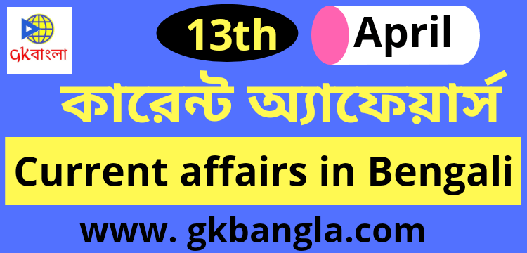 Best Current affairs in Bengali: 13th April 2020