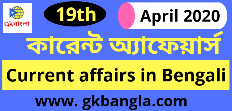 Latest Current affairs in Bengali