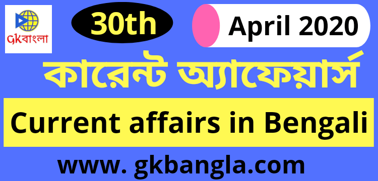 Daily current affairs in Bengali - 30 April 2020