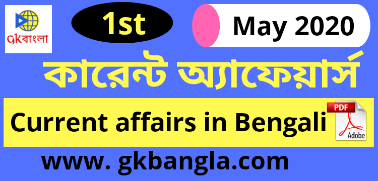 1st May 2020 Current Affairs in Bengali (pdf)