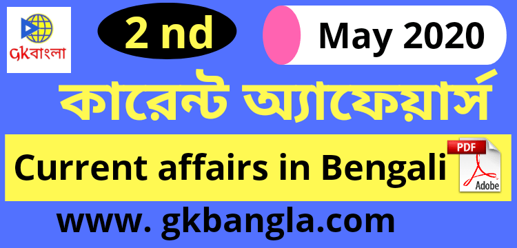 2 May 2020 Daily Current Affairs in Bengali (pdf).