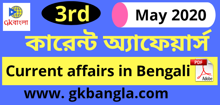 3 May 2020 Best Current Affairs in Bengali (pdf)