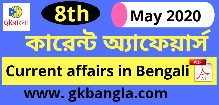 8 May 2020 Daily Current Affairs in Bengali (pdf)